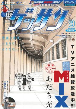 ゲッサン 2019年9月号(2019年8月10日発売)-電子書籍