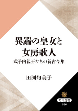 異端の皇女と女房歌人 式子内親王たちの新古今集-電子書籍