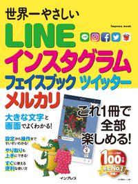 世界一やさしい LINE インスタグラム フェイスブック ツイッター メルカリ