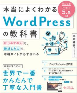 本当によくわかるWordPressの教科書 改訂2版 はじめての人も、挫折した人も、本格サイトが必ず作れる-電子書籍