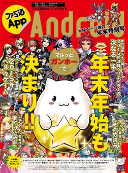 ファミ通App NO.026 Android-電子書籍