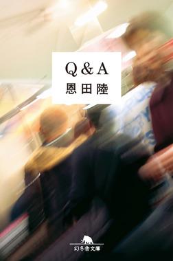 Q&A-電子書籍