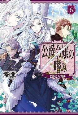 公爵令嬢の嗜み6-電子書籍