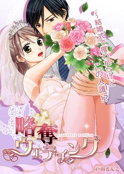 略奪ウエディング~結婚式で攫われたけどこの人誰!?(4)-電子書籍