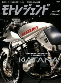 モトレジェンド Vol.2 スズキKATANA編