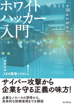 ホワイトハッカー入門-電子書籍