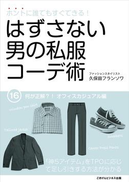 はずさない男の私服コーデ術(16)-電子書籍
