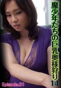 魔少年たちの巨乳奥様狩り 14 Episode.01