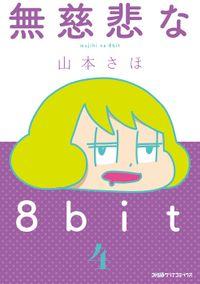 無慈悲な8bit(4)
