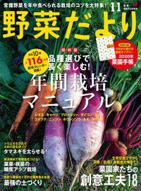 野菜だより2019年11月号