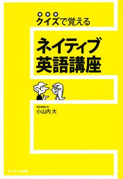 クイズで覚える ネイティブ英語講座-電子書籍