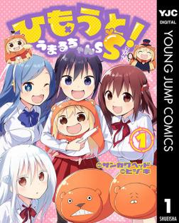 ひもうと!うまるちゃんSS 1-電子書籍