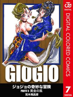 ジョジョの奇妙な冒険 第5部 カラー版 7-電子書籍