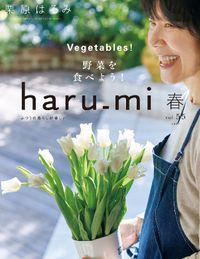 栗原はるみ haru_mi 2020年 04月号 [雑誌]