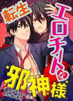 転生エロチートな邪神様【コミック版】くろぱぐユーコver. 3-電子書籍