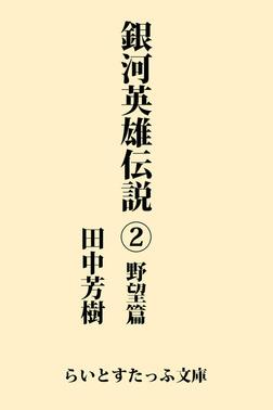 銀河英雄伝説2 野望篇-電子書籍