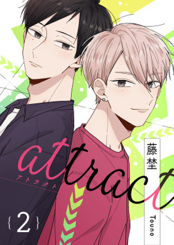 attract(2)-電子書籍