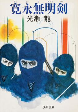 寛永無明剣-電子書籍