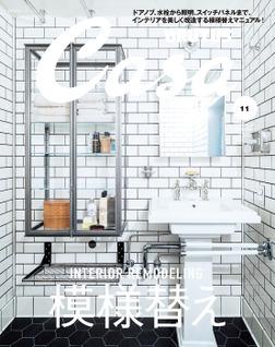 Casa BRUTUS (カーサ・ブルータス) 2015年 11月号 [『模様替え』]-電子書籍