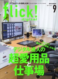 flick! digital 2017年9月号 vol.71