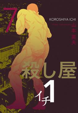 殺し屋1(イチ)7-電子書籍