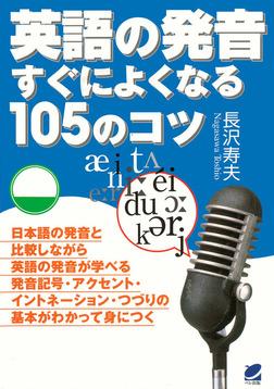 英語の発音すぐによくなる105のコツ(CDなしバージョン)-電子書籍