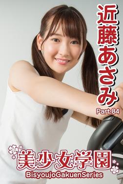 美少女学園 近藤あさみ Part.84-電子書籍