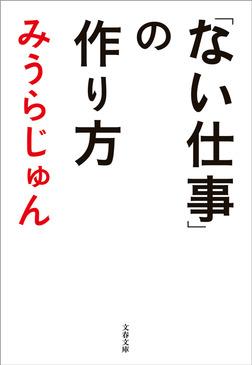 「ない仕事」の作り方-電子書籍