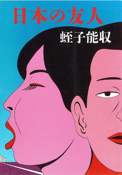 日本の友人-電子書籍
