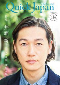 Quick Japan(クイック・ジャパン)Vol.120  2015年6月発売号 [雑誌]