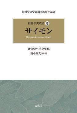 サイモン-電子書籍
