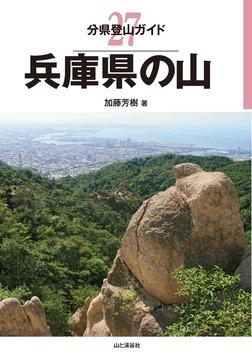 分県登山ガイド 27 兵庫県の山-電子書籍