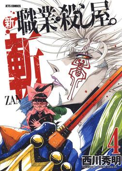 新 職業・殺し屋。斬 ZAN 4巻-電子書籍