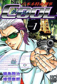 六本木特命刑事COOL 1