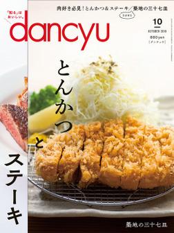 dancyu 2018年10月号-電子書籍
