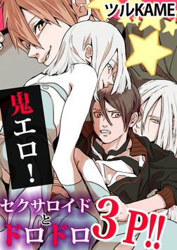 鬼エロ!セクサロイドとドロドロ3P!!-電子書籍