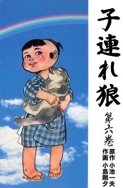子連れ狼(6)-電子書籍