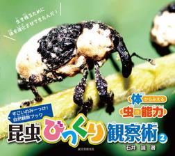 昆虫びっくり観察術〈2〉体からみえる虫の能力-電子書籍