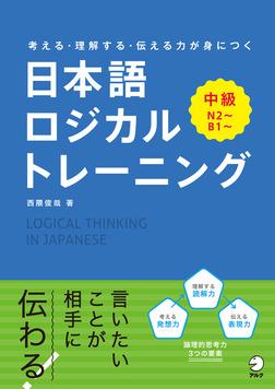 日本語ロジカルトレーニング 中級~考える・理解する・伝わる力が身につく-電子書籍