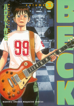BECK(3)-電子書籍