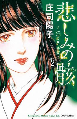 悲しみの骸 / 2-電子書籍