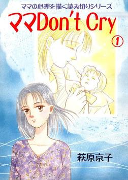 ママDon't Cry 1-電子書籍