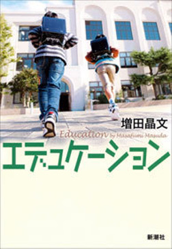 エデュケーション-電子書籍