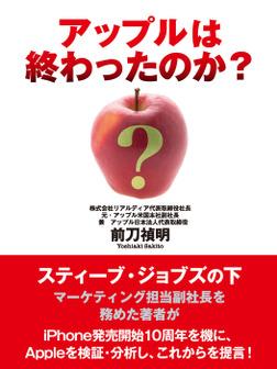 アップルは終わったのか?-電子書籍