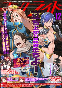 コミックライド2018年12月号(vol.30)-電子書籍