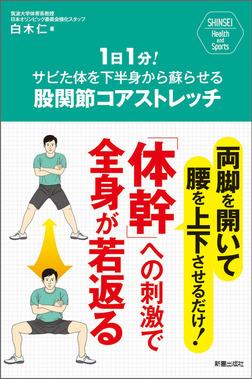 1日1分!サビた体を下半身から蘇らせる 股関節コアストレッチ-電子書籍