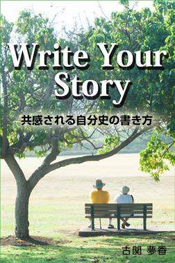 Write Your Story ─共感される自分史の書き方─-電子書籍