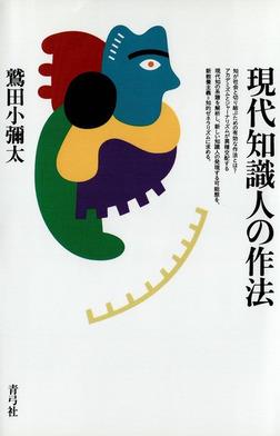 現代知識人の作法-電子書籍