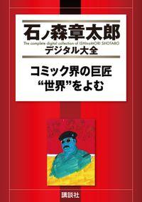 """コミック界の巨匠""""世界""""をよむ(石ノ森章太郎デジタル大全)"""