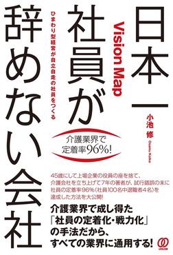 日本一社員が辞めない会社-電子書籍